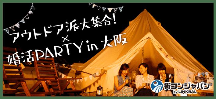 【アウトドア派大集合☆料理付】婚活パーティーin大阪