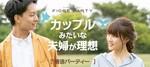 【大阪府心斎橋の婚活パーティー・お見合いパーティー】フィオーレパーティー主催 2018年10月21日