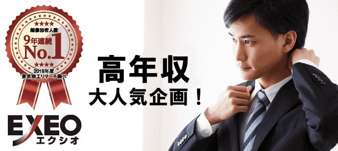【東京都銀座の婚活パーティー・お見合いパーティー】エクシオ主催 2018年9月15日