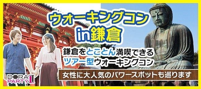 【神奈川県鎌倉の体験コン・アクティビティー】ドラドラ主催 2018年9月18日