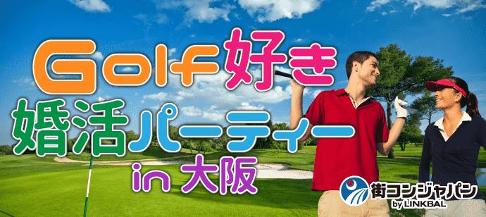【ゴルフ好き限定☆料理付】婚活パーティーin大阪