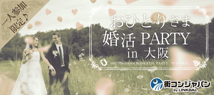 【おひとりさま参加限定☆カジュアル】婚活パーティーin大阪