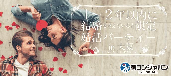 【1~2年以内に結婚したい方限定☆料理付】婚活パーティーin大阪