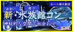 【東京都池袋の体験コン・アクティビティー】ドラドラ主催 2018年9月23日