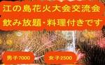 【神奈川県藤沢の婚活パーティー・お見合いパーティー】LINE友達社会人サークル主催 2018年10月20日