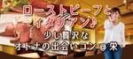 【愛知県栄の恋活パーティー】ワンオーワン主催 2018年10月20日