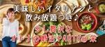 【愛知県栄の婚活パーティー・お見合いパーティー】ワンオーワン主催 2018年10月20日