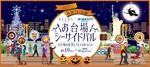 【東京都東京都その他のバル・グルメイベント】街コンジャパン主催 2018年10月19日