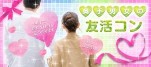 【宮城県仙台の恋活パーティー】アニスタエンターテインメント主催 2018年10月14日