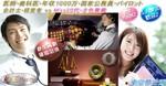 【東京都銀座の婚活パーティー・お見合いパーティー】東京夢企画主催 2018年10月21日