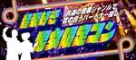【福島県郡山の恋活パーティー】アニスタエンターテインメント主催 2018年10月28日