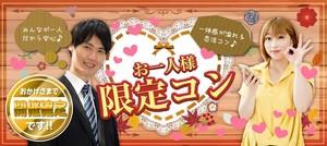 【茨城県水戸の恋活パーティー】アニスタエンターテインメント主催 2018年10月21日
