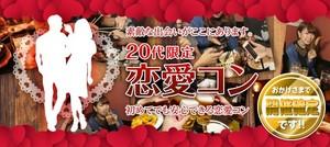 【滋賀県草津の恋活パーティー】アニスタエンターテインメント主催 2018年10月20日