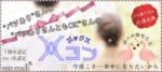 【山口県山口の恋活パーティー】株式会社ネクストステージ主催 2018年10月21日