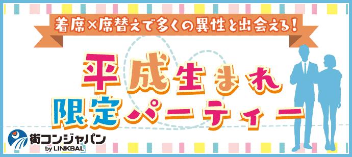平成生まれ限定パーティー★街コンジャパン主催
