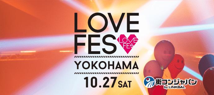 LOVE FES YOKOHAMA!!