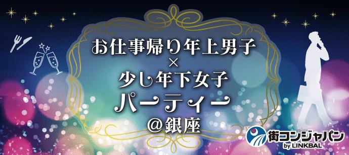【女性募集!】金夜は銀座街コン!お仕事帰り年上男子×20代女子パーティー♪