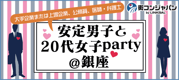 【女性募集!】安定男子(大手or上場企業&公務員)×20代女子♪♪