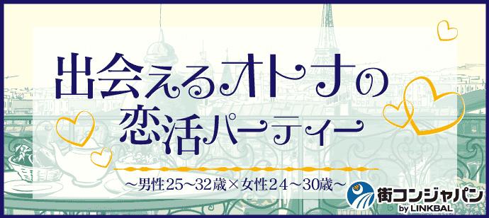 【男性募集!】出会える大人の恋活パーティー★