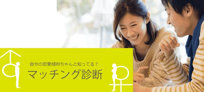 【恋活セミナー】自分の恋愛スタイルと自分に合うタイプのお相手が分かる!!『恋愛マッチング診断』
