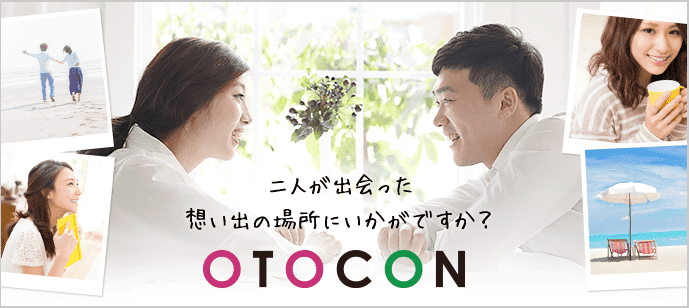 大人の婚活パーティー 11/25 12時45分 in 京都