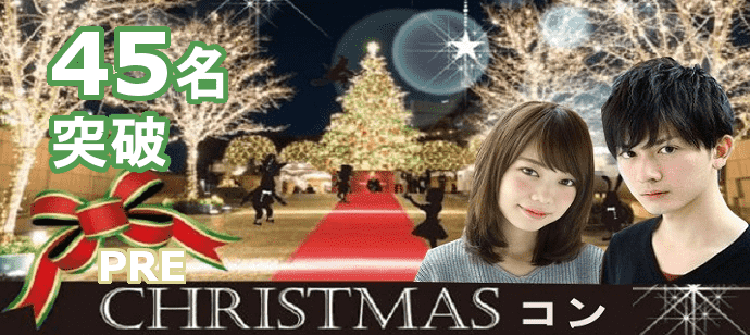 Preクリスマス版 素敵な横浜の会場にて開催【ぎゅ~~~っと年齢を絞った企画男性23~29歳&女性20~29歳】 20代限定プレミアムコン