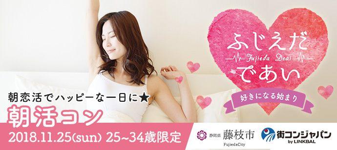 朝活コン 2018.11.25(sun) 25~34歳限定【ふじえだであい~好きになる始まり~】