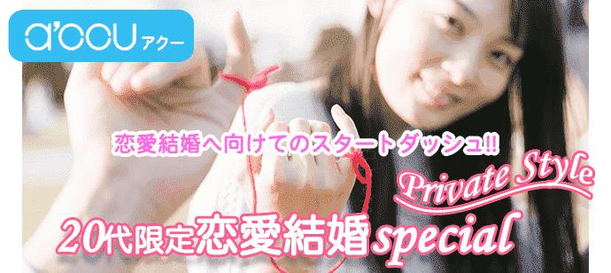 11/24 20代限定恋愛結婚special~アクー厳選スパークリングワイン付き~
