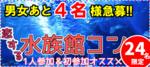 【東京都品川の体験コン・アクティビティー】街コンkey主催 2018年10月23日