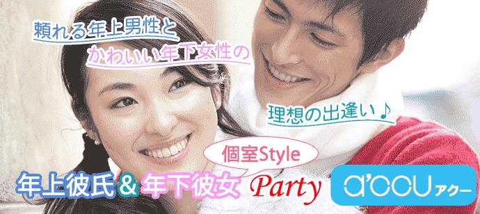 11/25 Sweet Sweets☆理想の恋人を探せ~プライベートStyleでベストカップル誕生~