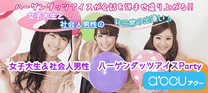 11/25 女子大生&ヤングエリート男性Special~ハーゲンダッツアイス付き~