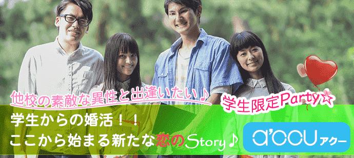 11/30 学生限定クッキー&キャンディParty