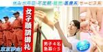 【東京都銀座の恋活パーティー】東京夢企画主催 2018年10月24日