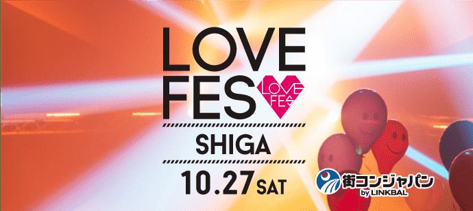 LOVE FES SHIGA♡10/27(土)全国で大人気のイベントで素敵な記念日の始まりとなりますように・・・♡