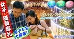 【東京都渋谷の婚活パーティー・お見合いパーティー】東京夢企画主催 2018年10月27日
