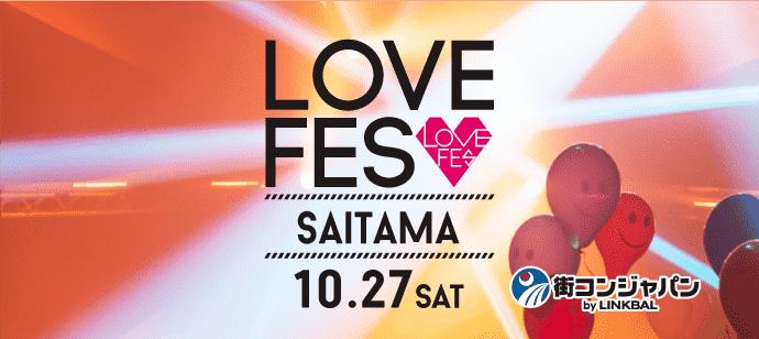 LOVE FES SAITAMA♡10/27(土)全国で大人気のイベントで素敵な記念日の始まりとなりますように・・・♡
