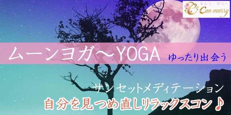 【東京都六本木の体験コン・アクティビティー】Can marry主催 2018年9月22日