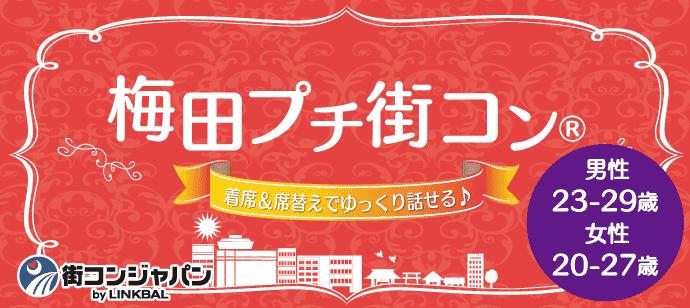【ちょうどいい年齢設定♪】梅田プチ街コン