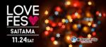 【埼玉県大宮の恋活パーティー】アニスタエンターテインメント主催 2018年11月24日
