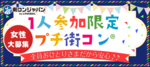 【岡山県岡山駅周辺の恋活パーティー】街コンジャパン主催 2018年10月12日