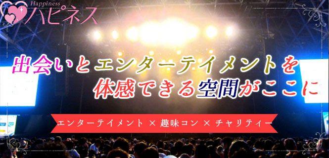 【大阪府梅田の趣味コン】株式会社RUBY主催 2018年9月22日