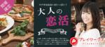 【愛知県栄の恋活パーティー】名古屋東海街コン主催 2018年10月21日