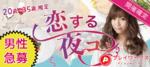 【長崎県長崎の恋活パーティー】名古屋東海街コン主催 2018年10月21日