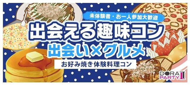 【東京都渋谷の体験コン・アクティビティー】ドラドラ主催 2018年9月23日
