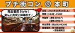 【大阪府本町の恋活パーティー】街コン大阪実行委員会主催 2018年10月20日