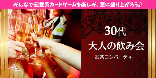 10月28日(日)「心理ゲームを楽しむ&着席スタイルの30代男女メイン(男性30-42歳/女性28-38歳)の相席パーティー」