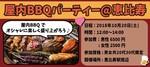 【東京都恵比寿の恋活パーティー】街コン大阪実行委員会主催 2018年10月20日