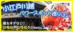 【埼玉県川越の体験コン・アクティビティー】ドラドラ主催 2018年9月24日