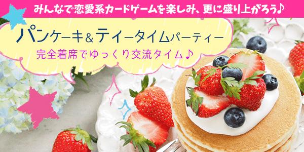 10月18日(木)大人のパンケーキ&ティータイムパーティー開催!恋愛心理を探るカードゲームを楽しみながらスイートな時間を!