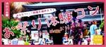 【東京都渋谷の体験コン・アクティビティー】ドラドラ主催 2018年9月26日